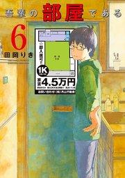 吾輩の部屋であるの6巻を無料で読める方法!漫画村ZIPで読むより安全確実!
