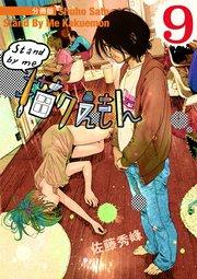 Stand by me 描クえもん 分冊版の9巻を無料で読めるおすすめサイト!漫画村ZIPの代わりの安全なサイト!