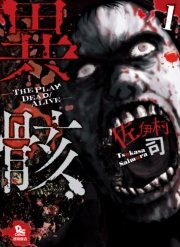 異骸-THE PLAY DEAD/ALIVE-の1巻を無料で読む方法!漫画村ZIPの代わりの公式サイト!