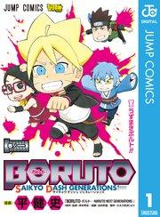 BORUTO-ボルト- SAIKYO DASH GENERATIONSの1巻を無料ダウンロード!漫画村ZIPの代わりの安全確実な方法!