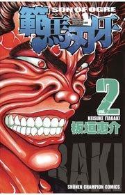 範馬刃牙の2巻を無料で読む方法!漫画村ZIPの代わりの公式サイト!