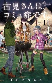 古見さんは、コミュ症です。の11巻を無料で読める方法!漫画村ZIPで読むより安全確実!