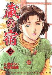 蔵の宿の23巻を無料で読める方法!漫画村ZIPで読むより安全確実!