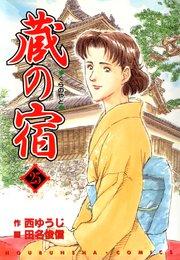 蔵の宿の25巻を無料で読む方法!漫画村ZIPの代わりの公式サイト!