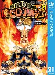 僕のヒーローアカデミア の21巻を無料ダウンロード!漫画村ZIPの代わりの安全確実な方法!