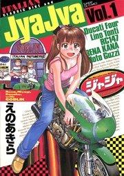 ジャジャの1巻を無料で読める方法!漫画村ZIPで読むより安全確実!