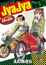 ジャジャの24巻を無料ダウンロード!漫画村ZIPの代わりの安全確実な方法!