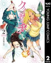 クノイチノイチ!ノ弐の2巻を無料で読める方法!漫画村ZIPで読むより安全確実!