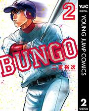 BUNGO―ブンゴ―の2巻を無料で読める方法!漫画村ZIPで読むより安全確実!