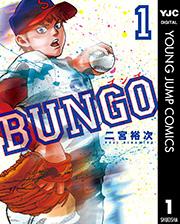 BUNGO―ブンゴ―の1巻を無料ダウンロード!漫画村ZIPの代わりの安全確実な方法!