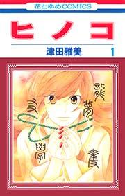 ヒノコの1巻を無料で丸ごと1冊読める安全な公式サービスを使った裏技!!