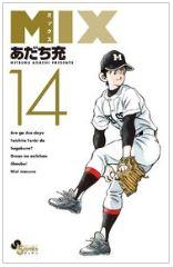 MIX14巻を無料で読む方法!漫画村ZIPの代わりの公式サイト!