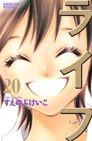 ライフ20巻を無料で読めるおすすめサイト!漫画村ZIPの代わりの安全なサイト!