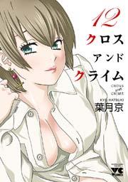 CROSS and CRIME (クロスアンドクライム)12巻を無料で読めるおすすめサイト!漫画村ZIPの代わりの安全なサイト!