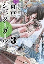 東京シャッターガール3巻を無料で読める方法!漫画村ZIPで読むより安全確実!