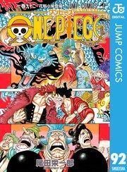 ONE PIECEモノクロ版 92巻を無料ダウンロード!漫画村ZIPの代わりの安全確実な方法!