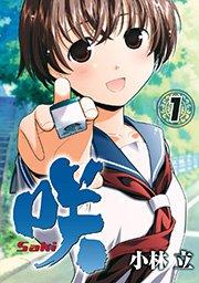 咲 -Saki-1巻を無料ダウンロード!試し読みもOK!漫画村ZIPで読むより安全な方法!
