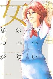 女なのでしょうがない5巻を無料で読む方法!漫画村ZIPの代わりの公式サイト!