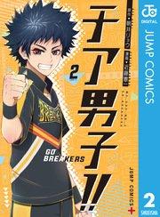 チア男子!! -GO BREAKERS-2巻を無料ダウンロード!試し読みもOK!RawQQで読むより安全な方法!