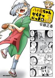 八十亀ちゃんかんさつにっき6巻を無料で読める方法!漫画村ZIPで読むより安全確実!