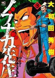 ノブナガ先生3巻を無料で読める方法!漫画村ZIPで読むより安全確実!