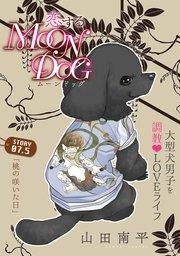 花ゆめAi 恋するMOON DOG8巻を無料で読む方法!RawQQより安心安全なサービス!