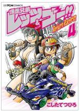 爆走兄弟レッツ&ゴー!! Return Racers!!4巻を無料で読めるおすすめサイト!漫画村ZIPで読むより安全確実♪