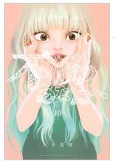 不滅のあなたへ10巻を無料で読む方法!漫画村ZIPの代わりの公式サイト!