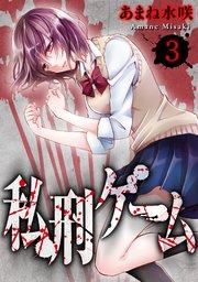 私刑ゲーム3巻を無料で読む方法!漫画村ZIPの代わりの公式サイト!