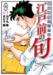 江戸前の旬98巻を無料で読む方法!漫画村ZIPの代わりの公式サイト!