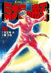 ミナミの帝王 153巻を無料ダウンロード!漫画村ZIPの代わりの安全確実な方法!