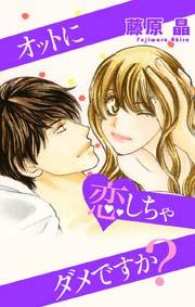 Love Silky オットに恋しちゃダメですか?1巻を無料で読める方法!漫画村ZIPで読むより安全確実!
