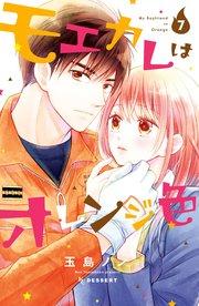 モエカレはオレンジ色7巻を無料で読める方法!漫画村ZIPで読むより安全確実!