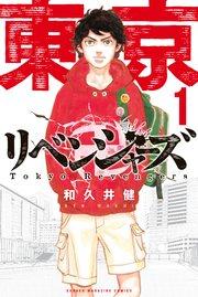 東京卍リベンジャーズ1巻を無料で読む方法!漫画村ZIPの代わりの公式サイト!