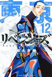 東京卍リベンジャーズ12巻を無料で読めるおすすめサイト!漫画村ZIPの代わりの安全なサイト!