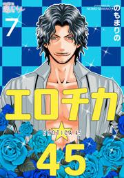エロチカ☆45 7巻を無料で読める方法!漫画村ZIPで読むより安全確実!