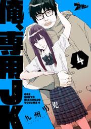 俺、専用JK(びしょうじょ)4巻を無料で読める方法!漫画村ZIPで読むより安全確実!