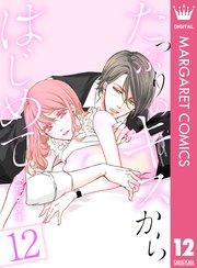 たっぷりのキスからはじめて12巻を無料で読む方法!漫画村より安心安全なサービス!
