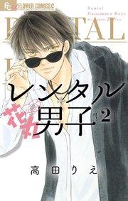 レンタル花丸男子2巻を無料でフルダウンロード!ZIPやRAWQQは違法で危険!?