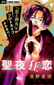 聖夜狂恋【マイクロ】1巻を無料ダウンロード!漫画村ZIPの代わりの安全確実な方法!