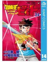 冒険王ビィト14巻を無料で読む方法!漫画村より安心安全なサービス!