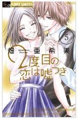 2度目の恋は嘘つき5巻を無料で読む方法!漫画村より安心安全なサービス!