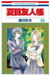 夏目友人帳24巻を無料で読む方法!RawQQより安心安全なサービス!