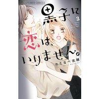 黒子に恋は、いりません。3巻を無料で読める方法!漫画村ZIPで読むより安全確実!