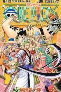 ONE PIECEモノクロ版93巻を無料で読める方法!漫画村ZIPで読むより安全確実!