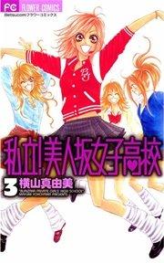 私立!美人坂女子高校2巻を無料で読める方法!漫画村ZIPで読むより安全確実!