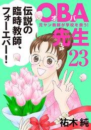 OBA先生23巻を無料で読めるおすすめサイト!漫画村ZIPで読むより安全確実♪