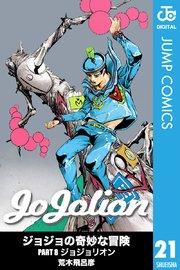 ジョジョの奇妙な冒険 第8部 モノクロ版21巻を無料で読む方法!RawQQより安心安全なサービス!