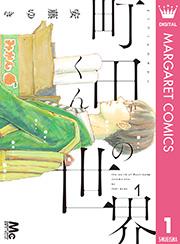 町田くんの世界1巻を無料ダウンロード!漫画村ZIPの代わりの安全確実な方法!