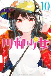 川柳少女10巻を無料で読む方法!漫画村より安心安全なサービス!